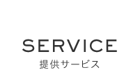 SERVICE 提供サービス