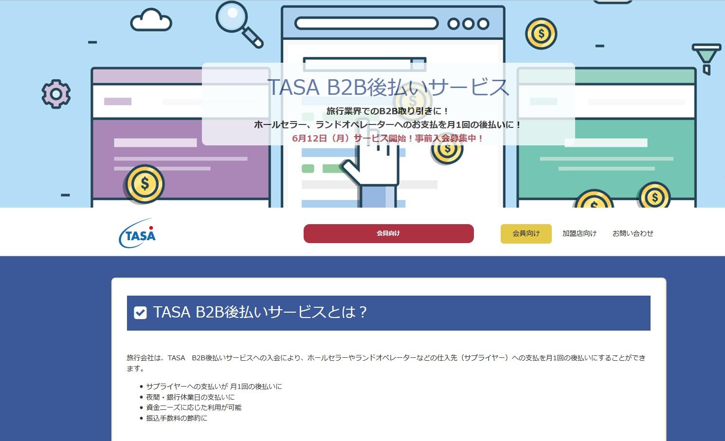 TASAB2Bサービス